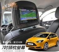 破盤王/岡山╭福特 Focus 專車專用╭ 7吋高畫質頭枕螢幕 ╭另有 mondeo. Kuga