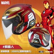 任我行騎士部品 KYT VO 漫威 marvel 鋼鐵人 聯名 送電鍍片 半罩 3/4罩 安全帽