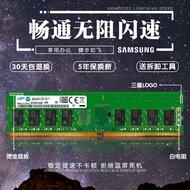 %珍品下殺%三星4G DDR4 2400 2133 2666 臺式機內存條 4GB 2400MHZ原裝8G