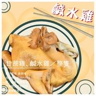 【羅記168甘蔗雞】甘蔗雞、鹹水雞/整隻 約2公斤(包含頭、腳)