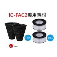 ✈️日本IRIS OHYAMA IC-FAC2 除塵蟎吸塵器 塵蟎機 耗材✈️