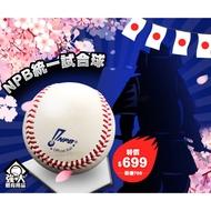 NPB 統一試合球 日本職棒比賽用球