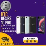 【HTC】D10I 64G DESIRE 10 PRO 福利品手機(贈 玻璃保護貼、空壓殼、防水袋)