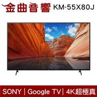 SONY 索尼 KM-55X80J 55吋 4K 超極真 HDR10 Google TV 電視 2021 | 金曲音響