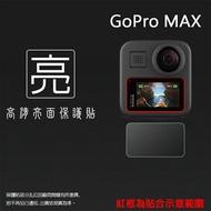 亮面螢幕保護貼 GoPro MAX 螢幕貼【一組二入】保護貼 軟性 高清 亮貼 亮面貼 保護膜