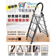 💋《 Cherry 茄哩代購》妙煮婦第二代不鏽鋼變形樓梯衣架