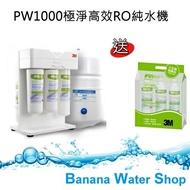 3M PW1000/PW-1000 極淨高效RO逆滲透純水機【Banana Water Shop】贈送第一道濾心x3支