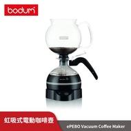 丹麥Bodum 虹吸式電動咖啡壺 ePEBO Vacuum Coffee Maker 台灣公司貨