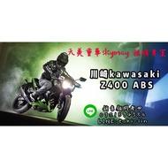天美重車新車租購專案三年       🔶🔷川崎Kawasaki Z400  ABS 黃牌重機街車 圓夢租購專案