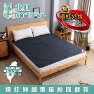【NorthFox北狐】遠紅外線黑碳紗保健毯(保暖毯 蓄熱毯 發熱毯 發熱被)