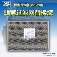 auaya03現貨恒輝模型 郡士 FT-03H 模型涂裝抽風機專用 蜂窩過濾網替換裝