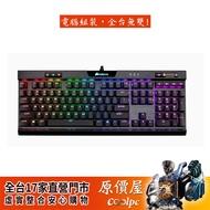 Corsair海盜船 K70 MK.2 Low profile 鍵盤/銀軸/RGB/中文/兩年保/原價屋【限量送抱枕】