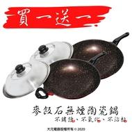 買一送一【廚皇】36cm麥飯石無煙陶瓷鍋 (兩隻)
