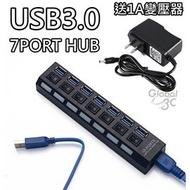 送變壓器 USB3.0 7 PORT USB HUB 集線器 滑鼠 隨身碟 手機充電 向下相容 USB 2.0 1.0