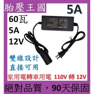 胎王 [開發票] 60瓦 家用電轉車用電 (90天保固)(12V5A)( 110V 轉 12V ) 胎王公司貨