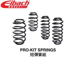 【Power Parts】EIBACH PRO KIT 短彈簧組 MERCEDES-BENZ W205 C450 AWD