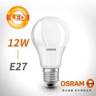 【Osram 歐司朗】12W E27燈座 LED高效能燈泡(廣角/全電壓)