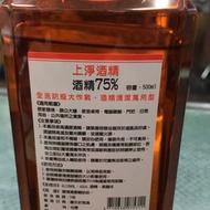 75%上淨消毒酒精500ml(乙醇酒精)