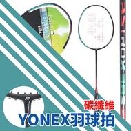 ✨含拍套✨全新現貨✨碳纖維羽球拍 羽球 球拍 YONEX AX-38S