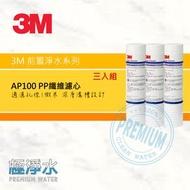 3M AP100 PP纖維濾心【三入組】│極淨水