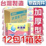 奈森克林 水滴將超厚款純水濕紙巾90抽 12包1箱裝 有一般/加厚款 1箱可超取