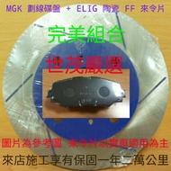 世茂嚴選 MITSUBISHI VIRAGE  97- 前劃線碟盤 + ELIG 陶瓷 FF 運動版 前來令片