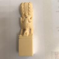 早期 收藏 長毛 象牙 雕刻印章 五分印 象牙印章