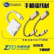 #爆品下殺#Blue yeti 雪人/雪怪USB錄音話筒麥克風蘋果/安卓手機專用OTG線材