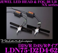 Valenti varenti LDN75-D2D4-62杰維爾LED腦袋&霧閥門NX D2S/R D4S/R共用型 Creer Online Shop