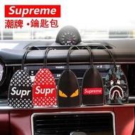 汽車鑰匙包 潮牌Supreme 車載鎖匙包 遙控包 男女通用 牛皮鑰匙套 汽車用品 汽車周邊