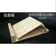 台灣手工 MIT 拉筋板 木製拉筋板 木製 木筋絡板美腿神器養生腳底易筋板按摩板提筋板 足筋板 按摩鞋拉筋版