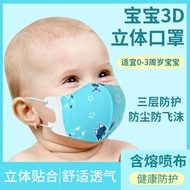 ♤3 d baby face mask one-time summer breathable male children age 0 to 2 1 infants mouth mask.