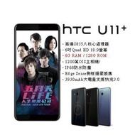 HTC U11+ Plus U11 PLUS (6G/128G) (空機) 全新未拆封原廠公司貨