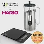 【HARIO】V60 手沖咖啡精準電子秤 PLUS+【BERGOFF】不鏽鋼套濾壓壺1000ml