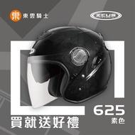 ZEUS 安全帽|東雲騎士|625 ZS-625 六角碳纖維 Carbon 雙鏡片 全可拆半罩安全帽 超輕
