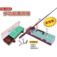 FM 4060 釣蝦工具箱 收納盒 工具盒可加裝竿架