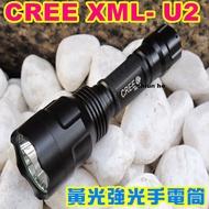 【宸羽】 黃光手電筒 C8 CREE XML U2  強光手電筒 使用18650電池 LED【1A4A】