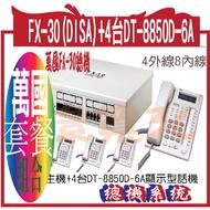 萬國總機系統FX-30+4台DT-8850D-6A顯示型話機(DISA)
