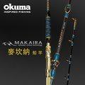 OKUMA - MAKAIRA 麥坎納 船釣竿- 550號-210
