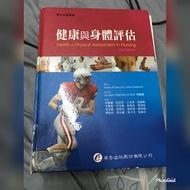 健康與身體評估 身體評估課本 華杏出版