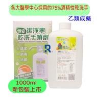 【醫博士】2入優惠組   潔淨寧酒精性乾洗手液75%  (1公升*2瓶+霧狀噴頭*2)