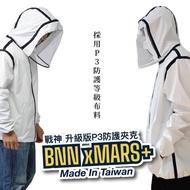 【BNN斌瀛】戰神MARS 升級版+ 3D立體P3機能防護衣夾克 台灣製造(預購送收納袋+NCV 口罩組7/15後出貨)