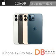 APPLE iPhone 12 Pro Max 128G 蘋果手機