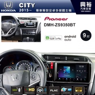 【PIONEER】2015~年HONDA CITY專用 先鋒DMH-ZS9350BT 9吋 藍芽觸控螢幕主機 *WiFi+Apple無線CarPlay+Android Auto