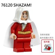 【群樂】LEGO 76120 人偶 SHAZAM! 現貨不用等