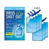 ‼️現貨‼️日本製TOAMIT Virus Shut Out掛頸迷你空氣殺菌淨化袋‼️