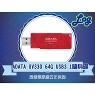 《log》ADATA 威剛 UV330 64G 高速 隨身碟 行動碟 黑/紅 USB3.1 UV150 128(含發票)