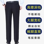 ❡西褲男直筒寬松商務正裝免燙桑蠶絲男褲秋季中老年職業大碼西裝褲