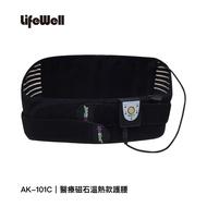 【Qlife質森活】LifeWell醫療磁石溫熱護腰AK-101C(12000高斯 外銷歐美經典款)