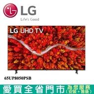 LG樂金65型4K AI語音物聯網電視65UP8050PSB含配送+安裝【愛買】